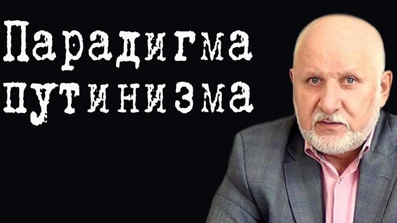 Парадигма путинизма СтепанСулакшин