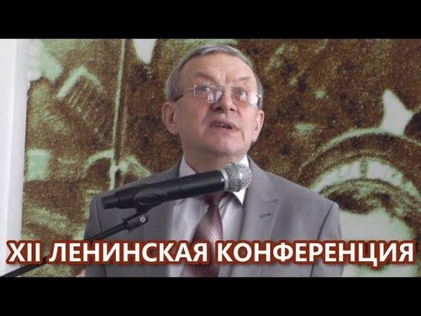 Ленинское отношение к истине А С Казённов XII Ленинская конференция
