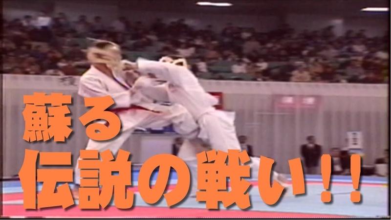 蘇る伝説の戦い!! 第24回全日本空手道選手権大会 国分利人