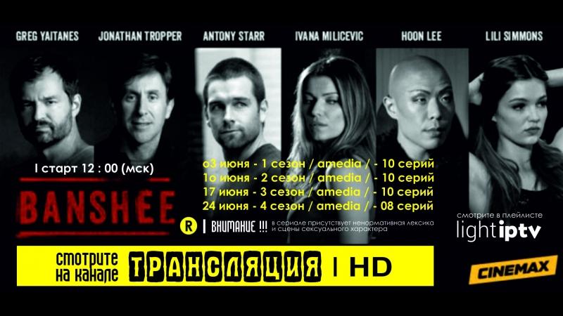 ТРАНСЛЯЦИЯ I HD [ 03-06-2o18 ] _ Банши o1 сезон II