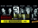 ТРАНСЛЯЦИЯ I HD 03-06-2o18 _ Банши o1 сезон II