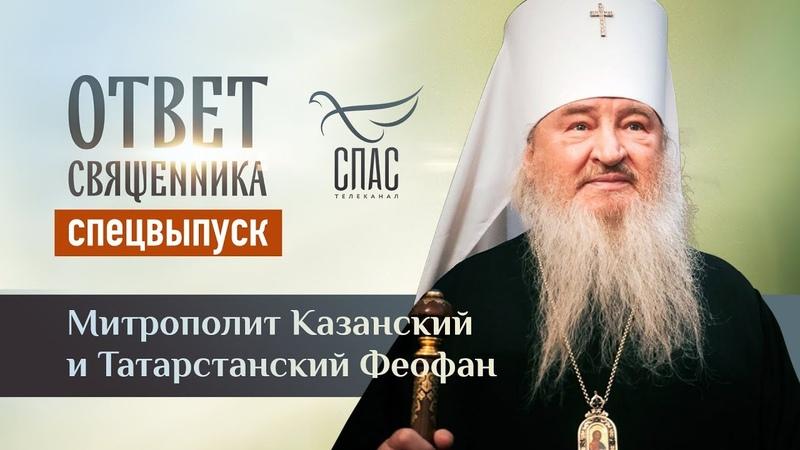 ОТВЕТ СВЯЩЕННИКА МИТРОПОЛИТ КАЗАНСКИЙ И ТАТАРСТАНСКИЙ ФЕОФАН