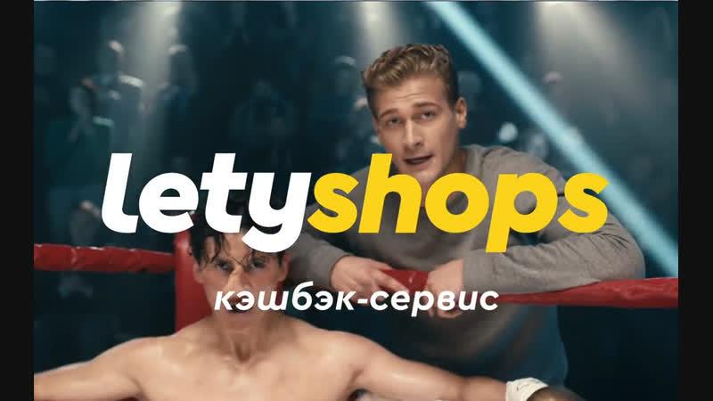 Кэшбэк-сервис LetyShops – Ring