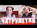 Тима Мацони ДЕВУШКА С КЛЫКАМИ КОГДА БИТБОКСЕР В ЧАТРУЛЕТКЕ 7