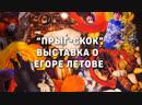 Новая выставка о Егоре Летове вызывает психоделический эффект