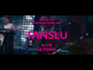 8 апреля - Концерт TANSLU в клубе 16 тонн (2019)