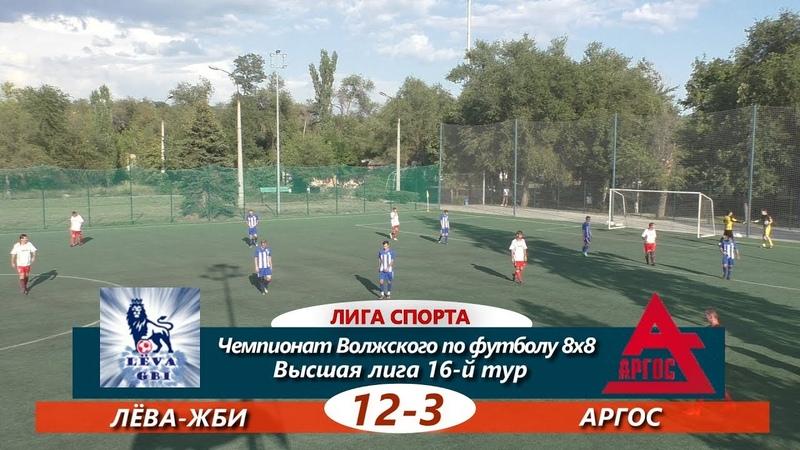 Высшая лига.16-й тур. Лёва-ЖБИ-АРГОС 12-3 ОБЗОР