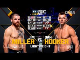 Fight Night Atlantic City: Jim Miller vs Dan Hooker