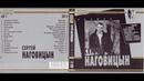Сергей Наговицын - 2008 - Лучшее Золотая Коллекция CD2