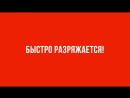 РЕМОНТ 60 СЕК