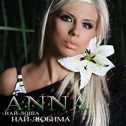Anna альбом Nai-losha, Nai-lyubima