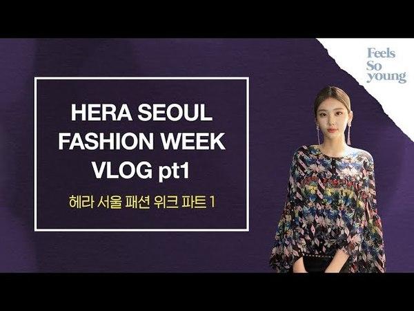 모델의 리얼 정신없는 패션위크 일상 VLOG pt1 (ft. 많은 사람들)   Seoul Fashion Week VLOG (1/2)   필소영