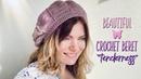 "Вяжем БЕРЕТ КРЮЧКОМ Tenderness из хлопка Gabbia"" How to crochet beautiful beret"