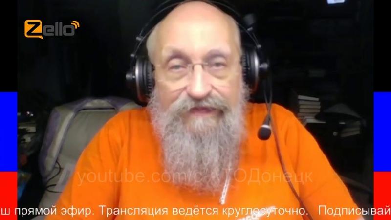 Анатолий Вассерман на канале АТО Донецк
