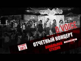 Анонс отчетного концерта DVoice.mp4