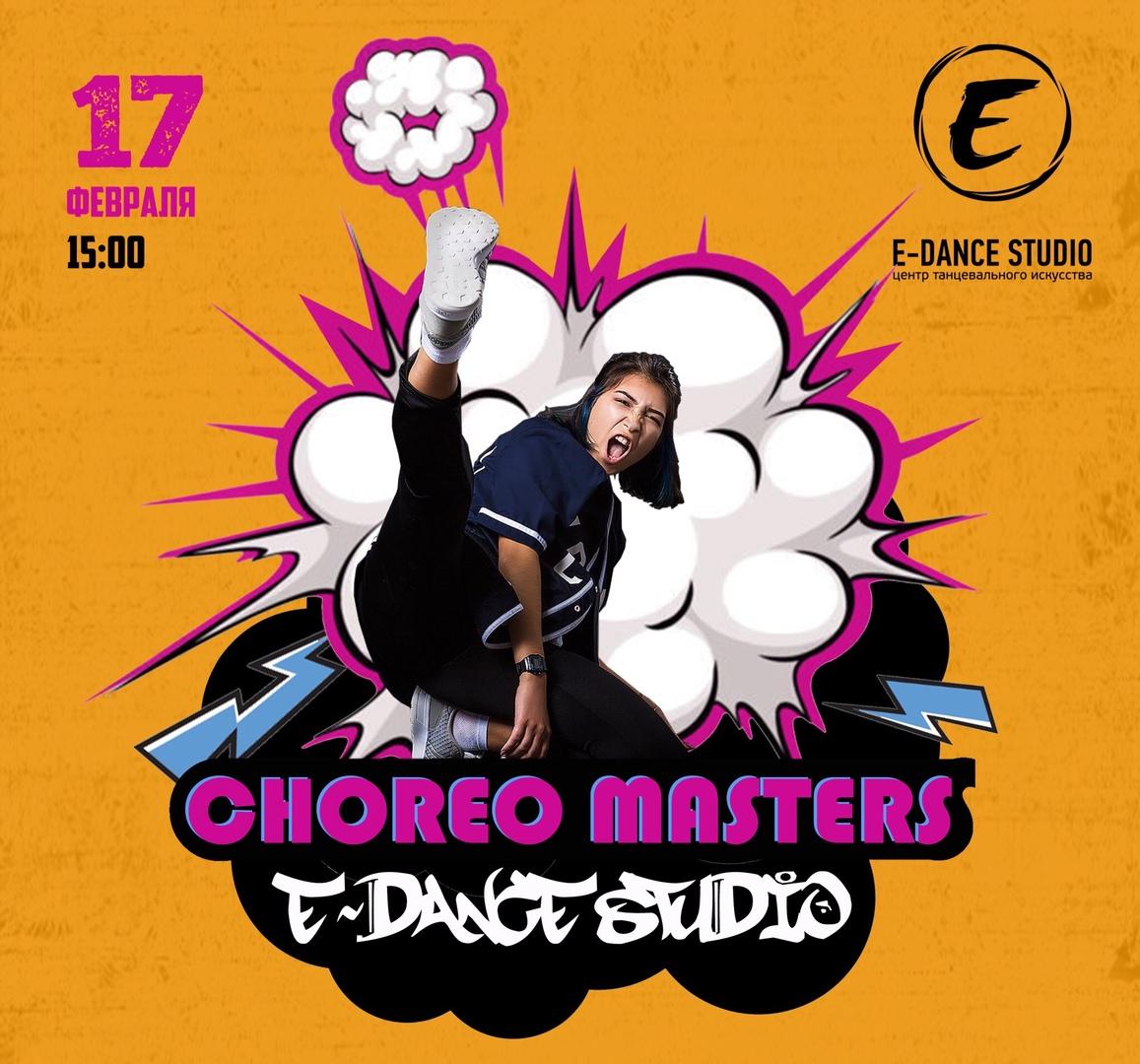 Афиша Уфа E-Danсe League / Choreo Masters