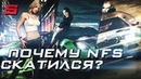 ИСТОРИЯ ПАДЕНИЯ NEED FOR SPEED ЧАСТЬ 1 ВЗЛЁТ