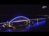 Крымский мост: испытание светодиодной подсветки