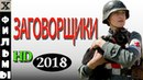 КЛАССНЫЙ ФИЛЬМ ОЧЕНЬ ИНТЕРЕСНЫЙ ЗАГОВОРЩИКИ наши военные фильмы 2018