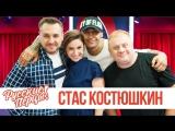 Cтас Костюшкин в утреннем шоу Русские Перцы на Русском Радио 04.06.2018