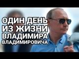Hack News - Один день из жизни Владимира Владимировича