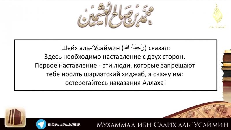 Что делать, если родители не разрешают надевать хиджаб - шейх аль-'Усаймин ᴴᴰ