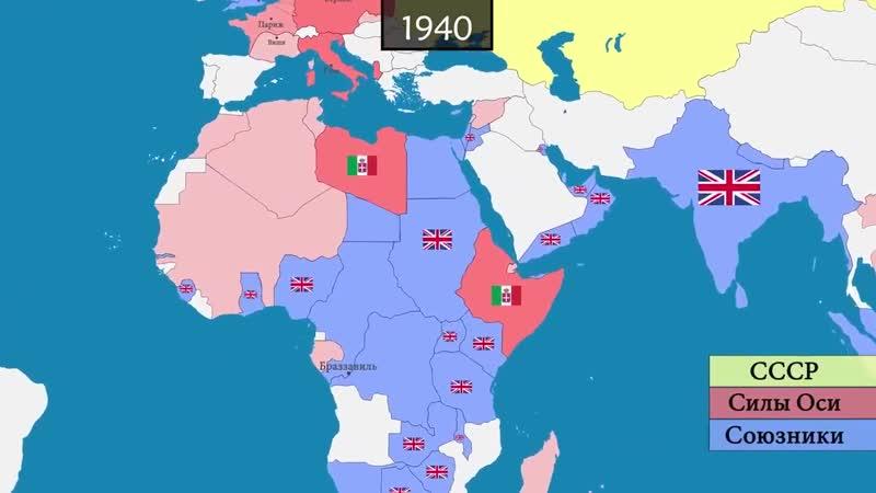 Вторая Мировая наглядно на карте