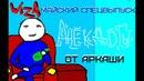 Анекдоты от Аркаши 3 (Майский спецвыпуск)
