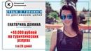 Екатерина Демина отзыв о тренинге по постановке и достижению целей