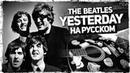 The Beatles - Yesterday - Перевод на русском Acoustic Cover от Музыкант вещает