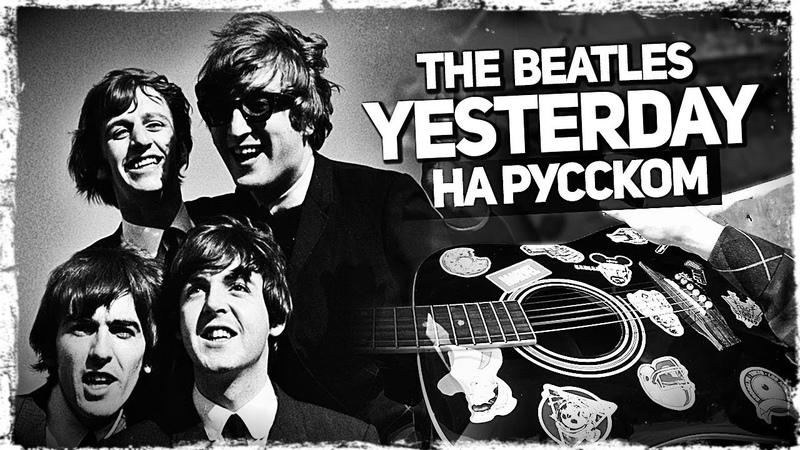 The Beatles - Yesterday - Перевод на русском (Acoustic Cover) от Музыкант вещает