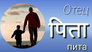 #5 Семья на Хинди how to say family names in Hindi