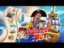 Капитан Папа РОБ Пеликан Джейк и пираты Нетландии Похищение корабля