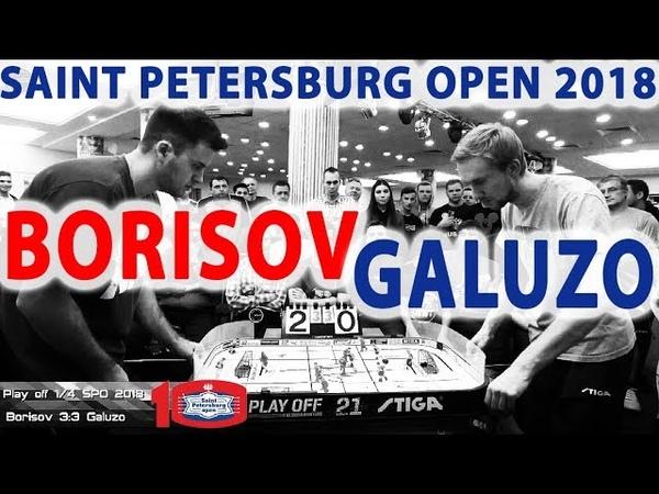 Лучшая серия плей-офф SPO-2018. Maxim Borisov - Yanis Galuzo