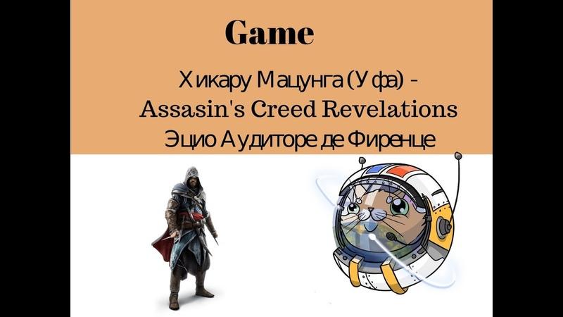 Котмонавт 2018: Хикару Мацунага (Уфа) - Assassin's Creed Revelations Эцио Аудиторе да Ференце