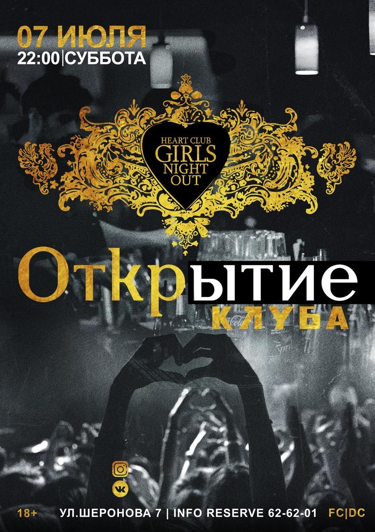Афиша Хабаровск ОТКРЫТИЕ / HEART CLUB / 7 ИЮЛЯ