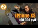5 СХЕМ Как заработать новый iPhone XS или 100 000 руб за один день