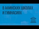 В афинских школах и гимнасиях Кормилицына Е Г