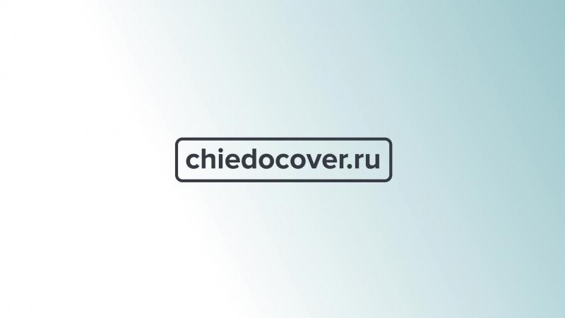 ChiedoCover как сделать заказ на сайте
