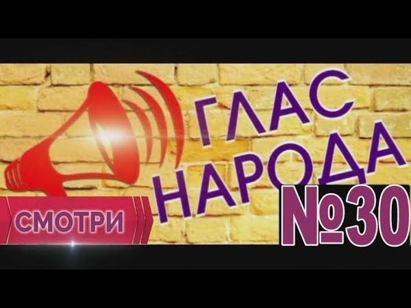 ГЛАС НАРОДА №30