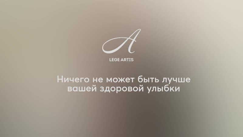 Стоматология Леге Артис Пермь