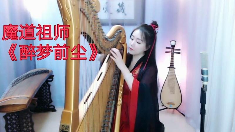 魔道祖师《醉梦前尘》中国箜篌Magic Dao Master Drunk Dreams Chinese 箜篌 Harp
