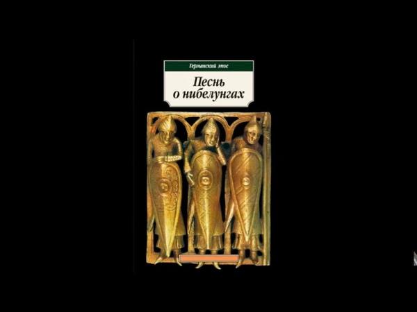 Песнь о Нибелунгах часть 2 аудиокнига