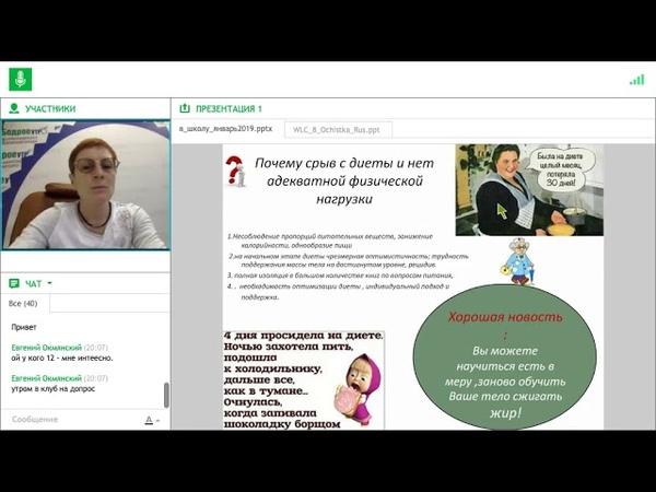 Академия здоровых привычек Очистка организма ч.1 20.03