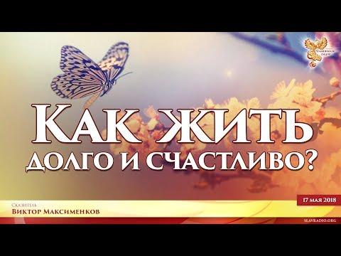Как жить долго и счастливо? Алексей Орлов и Виктор Максименков. Часть 2