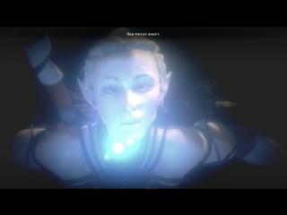 Dragon Age: Inquisition — Инквизитор эльфячит