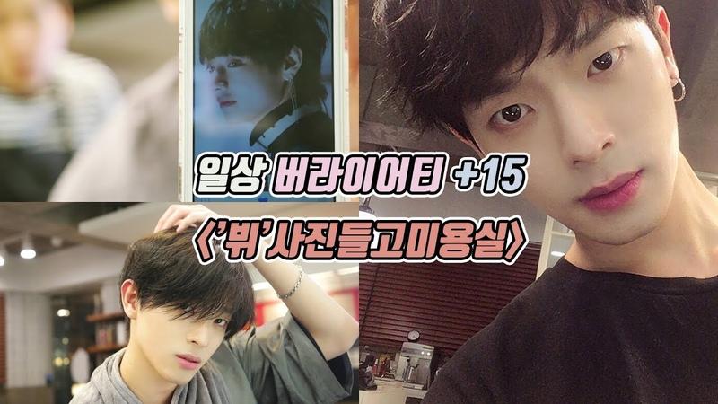 [일상15] 뷔 사진 들고 미용실 감 feat.준우쌤 (I got a haircut like BTS V) | Joseph 죠셉