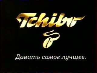 Реклама (РТР, 1999) (03)