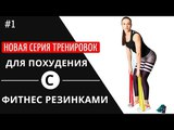 Екатерина Кононова - Интервальная тренировка со скакалкой и фитнес резинкой №1