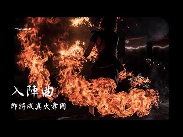【Coming True火舞團】羅東夜市演出_演出舞碼:入陣曲